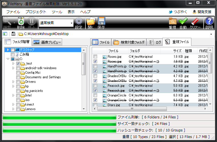 FileMany 64-bit screenshot