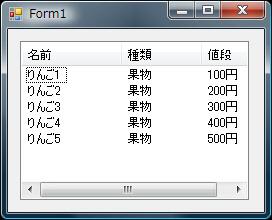 listview_details
